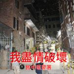 活化,在香港已經變成摧毀的同義詞