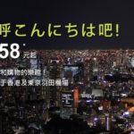 東京-乘坐香港快運深夜抵達羽田後的交通、住宿選項