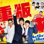 不長進的香港觀眾-看《重版出來》談日劇