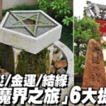另類遊京都-不思議的 京都魔界之旅