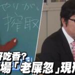 日本職場 現形記 | 舉起對「歧視」與「剝削」的反旗吧!