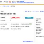 756萬円做豪宅主人不是夢