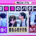 新型痴漢還是新型冤罪?日本男性的通勤車箱地獄