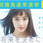 一場選舉,體現日本企業責任