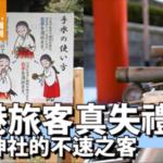 去日本神社寺廟,真係好怕 撞到香港人